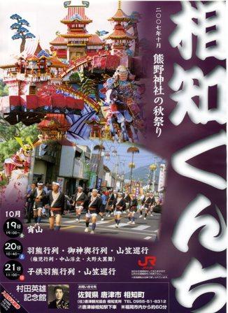 kunchi200701.jpg