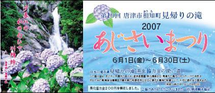 ticket2007060401.jpg