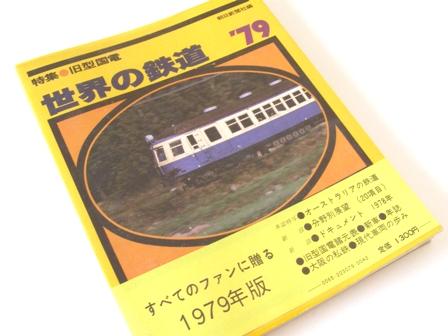 世界の鉄道79