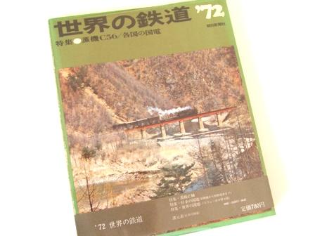 世界の鉄道72