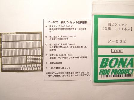 bp002.jpg