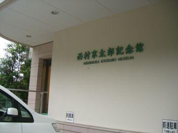 西村京太郎記念館0
