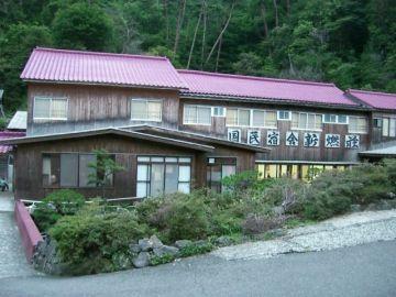 国民宿舎新燃荘