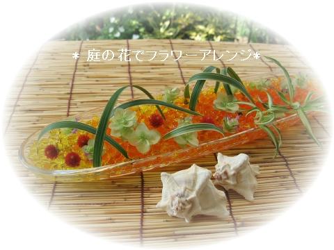 真夏のアレンジ8-20