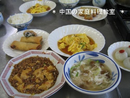 1月の中国料理
