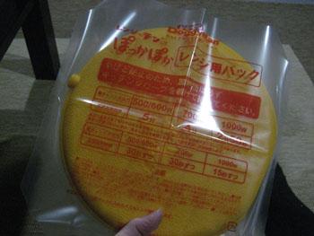 湯たんぽ01