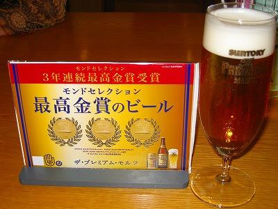 サントリー工場 ビール試飲