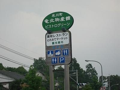 竜北物産館H19.7.22