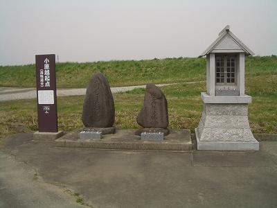 小原道起点の碑