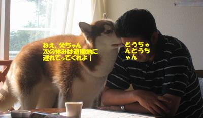 IMG_5635内緒話