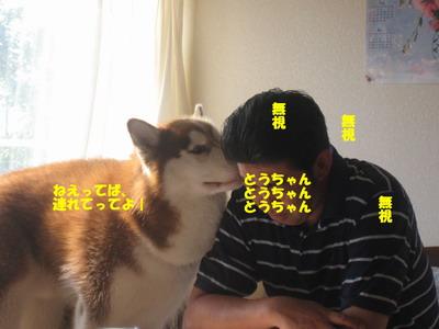 IMG_5636内緒ばなし