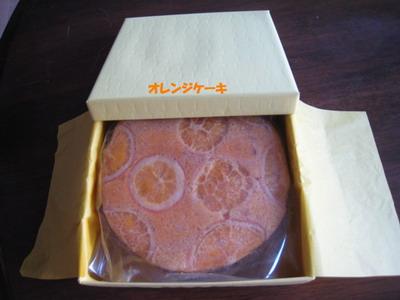 IMG_7796オレンジケーキ