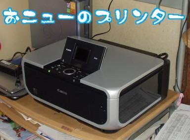3台目のプリンター