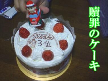 不二家のケーキは一年ぶり
