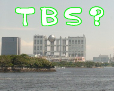 お台場にTBSはありません