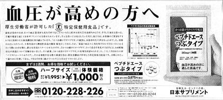 07.02.08AA_日本サプリメント
