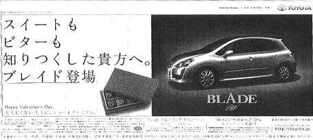 07.02.08トヨタ自動車