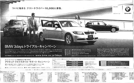 07.02.12AA_BMWジャパン