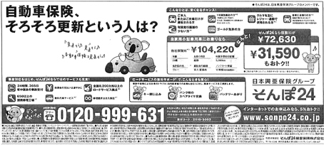 2007.03.10AA_そんぽ24