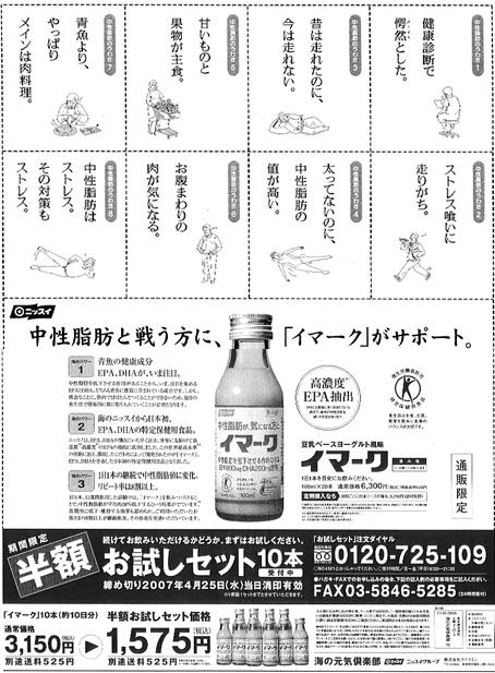 20070409_NA_ニッスイ