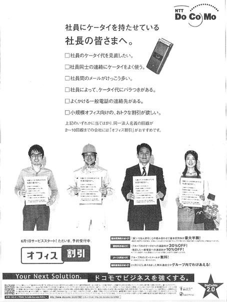 20070528_NA_NTTドコモ