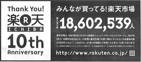 20070530_AA_楽天