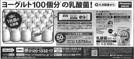20070612_NE_久光製薬