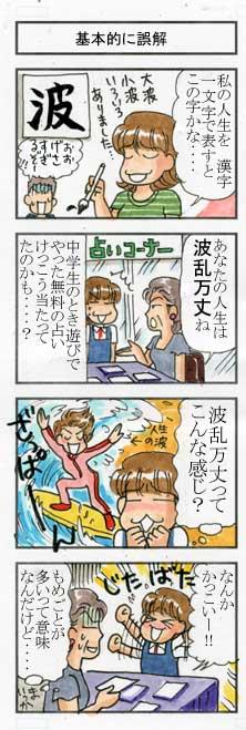 人生の漢字