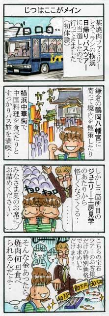 横浜バスツアー