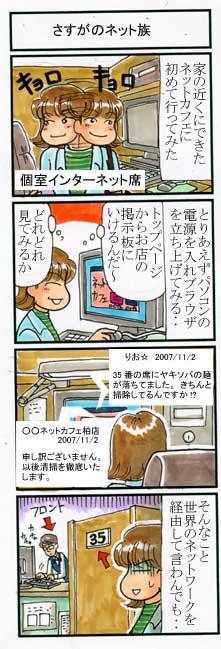 internetcoffe