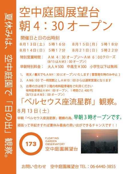 2011日の出観察3