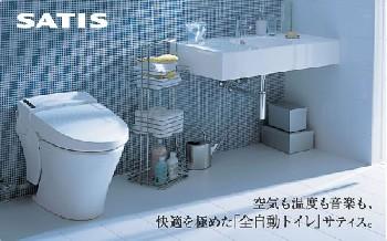 INAX トイレ  大便器・シャワートイレ一体型便器  サティス