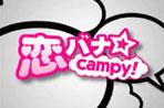 恋バナCampy!