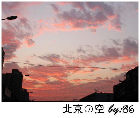 北京的天空……