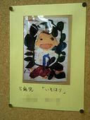 20051203幼稚園制作展いもほりの絵