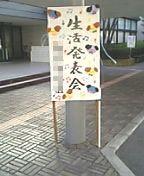 20060217生活発表会