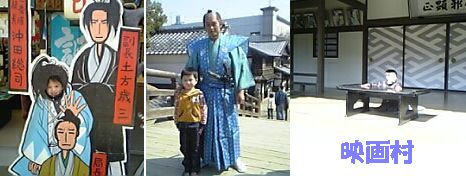 20060305映画村