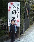 20060408幼稚園の入園式