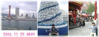 20061125神戸