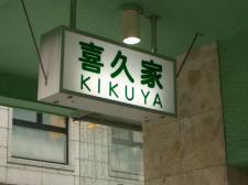 kikuya1.jpg