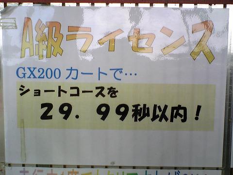.99って...+0.01secほしい