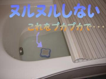 お風呂でプカプカ・・・