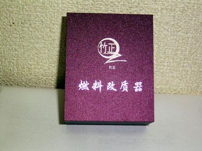 nenryo01.jpg