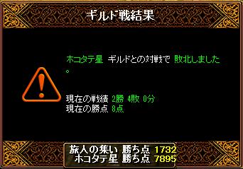 03.06 ホコタテ星 ×