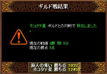 03.15 ホコタテ星②結果