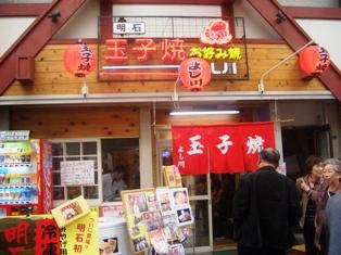 明石焼専門店