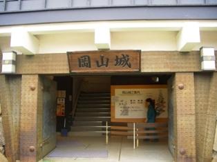岡山城入口