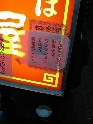 1104hujiya003.jpg