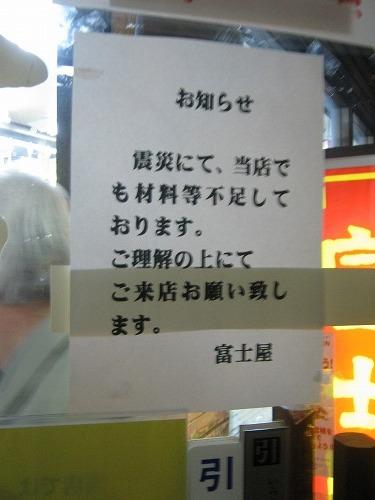 1104hujiya005.jpg