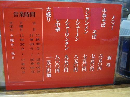 1104hujiya007.jpg